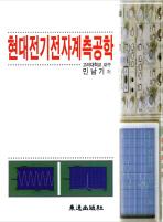 현대전기전자계측공학