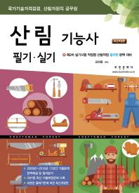 산림기능사 필기 실기(2018)(개정판)