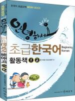 안녕하세요 초급한국어 활동책(1 2권)