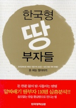 한국형 땅 부자들