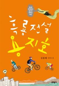 흑룡전설 용지호(문학동네 청소년 21)