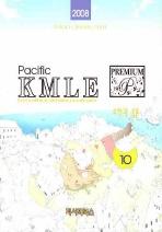 KMLE(PACIFIC). 10 : 소아과 총론 (2008)