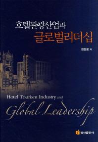 호텔관광산업과 글로벌리더십(양장본 HardCover)