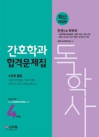 독학사 간호학과 4단계: 합격문제집(4과목 통합)(개정판)