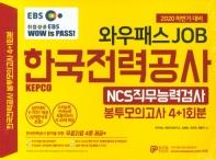 KEPCO 한국전력공사 NCS직무능력검사 봉투모의고사 4+1회분(2020 하반기)(EBS 와우패스 JOB)