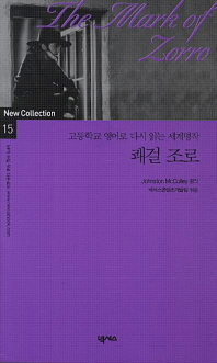 쾌걸 조로(New Collection 15)