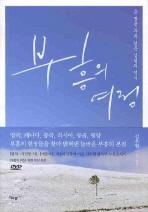 부흥의 여정(DVD1장포함)