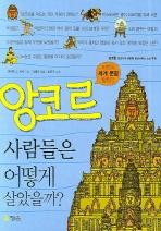앙코르 사람들은 어떻게 살았을까 (2010년 3판3쇄)