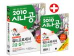 워드프로세서 2급 실기(한글 2005 사용자용)(2010)(CD1장포함)(시나공 14)