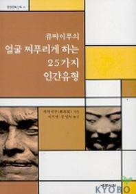 류짜이푸의 얼굴 찌푸리게 하는 25가지 인간유형