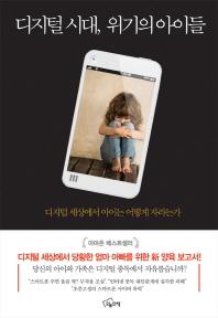 디지털 시대  위기의 아이들