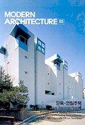 MODERN ARCHITECTURE 1(단독 연립주택)