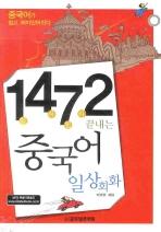 1472 끝내는 중국어 일상회화
