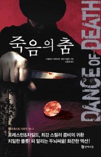 죽음의 춤(펜더개스트 시리즈 4)