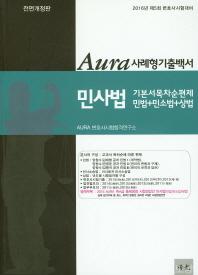 사례형기출백서(민사법)(2016)(Aura)(전면개정판)(전2권)
