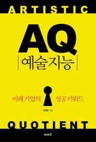 AQ 예술지능