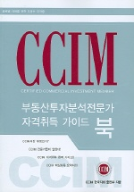 부동산투자분석 전문가 자격취득 가이드 북(CCIM)