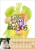 몸을 살리는 자연식 밥상 365(송학운 김옥경의)