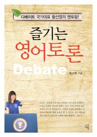즐기는 영어토론 Debate --- 책 위아래옆면 도서관 장서인있슴