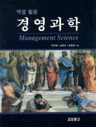 경영과학 엑셀활용(4판)