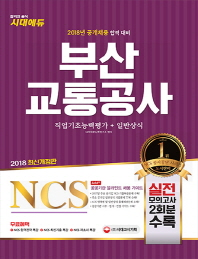 NCS 부산교통공사 직업기초능력평가+일반상식(2018)