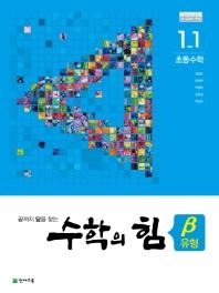 초등 수학 1-1 유형(베타)(2020)