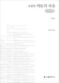 까토의 자유(큰글씨책)