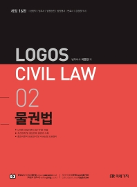 Logos Civil Law. 2: 물권법(2021)(개정판 16판)