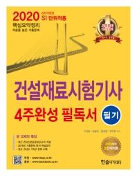 건설재료시험기사 4주완성 필독서 필기(2020)(개정판 6판)