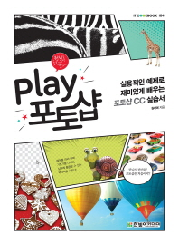 Play 포토샵(IT CookBook 184)