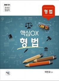 온라인 법원직 핵심OX: 형법(2018 대비)
