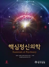핵심정신의학