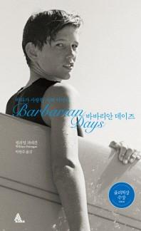 바바리안 데이즈(Barbarian Days)