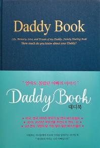 대디북(Daddy book)(양장본 HardCover)