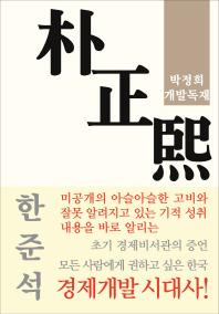 박정희 개발독재