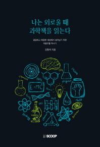 나는 외로울 때 과학책을 읽는다