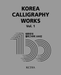 Korea Calligraphy Works Vol. 1(대한민국 캘리그라피 100인)