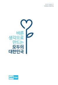 바른 생각으로 만드는 모두의 대한민국