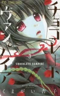 [해외]チョコレ-ト.ヴァンパイア 3