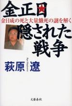 [해외]金正日隱された戰爭 金日成の死と大量餓死の謎を解く