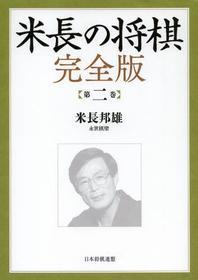 米長の將棋 第2卷