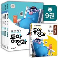 동아 전과 초등 6-1 세트(2018)(전9권)