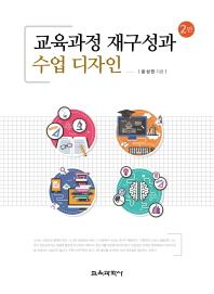교육과정 재구성과 수업 디자인(2판)