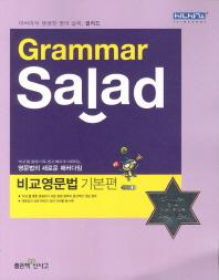 비교영문법 기본편(2013)(Grammar Salad(그래머 샐러드))