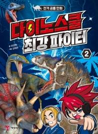 다이노스쿨 최강 파이터. 2(전격공룡만화)