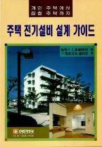 주택 전기설비 설계 가이드