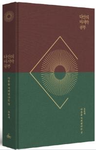 다산의 마지막 공부(10만부 기념 리커버 에디션)