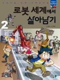 로봇 세계에서 살아남기. 2