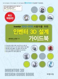 인벤터 3D 설계 가이드북(Inventor 2012-2018 사용자를 위한)(개정판 2판)