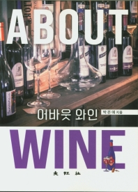 어바웃 와인